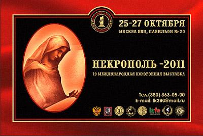 19-я Международная похоронная выставка НЕКРОПОЛЬ-2011