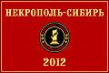 ����������-������ � 2012�