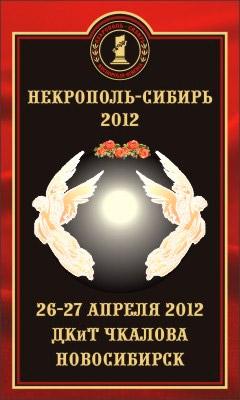 «Некрополь-Сибирь – 2012»